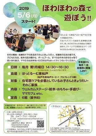 ほわほわの森チラシ2019★.jpg