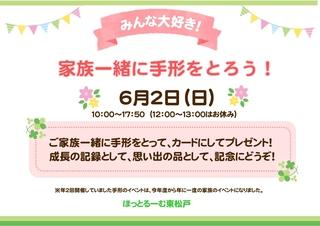 家族 手形イベント★.jpg