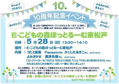 10周年イベント★.jpg