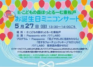 ほっとるーむお誕生日コンサート2018.5.27.jpg